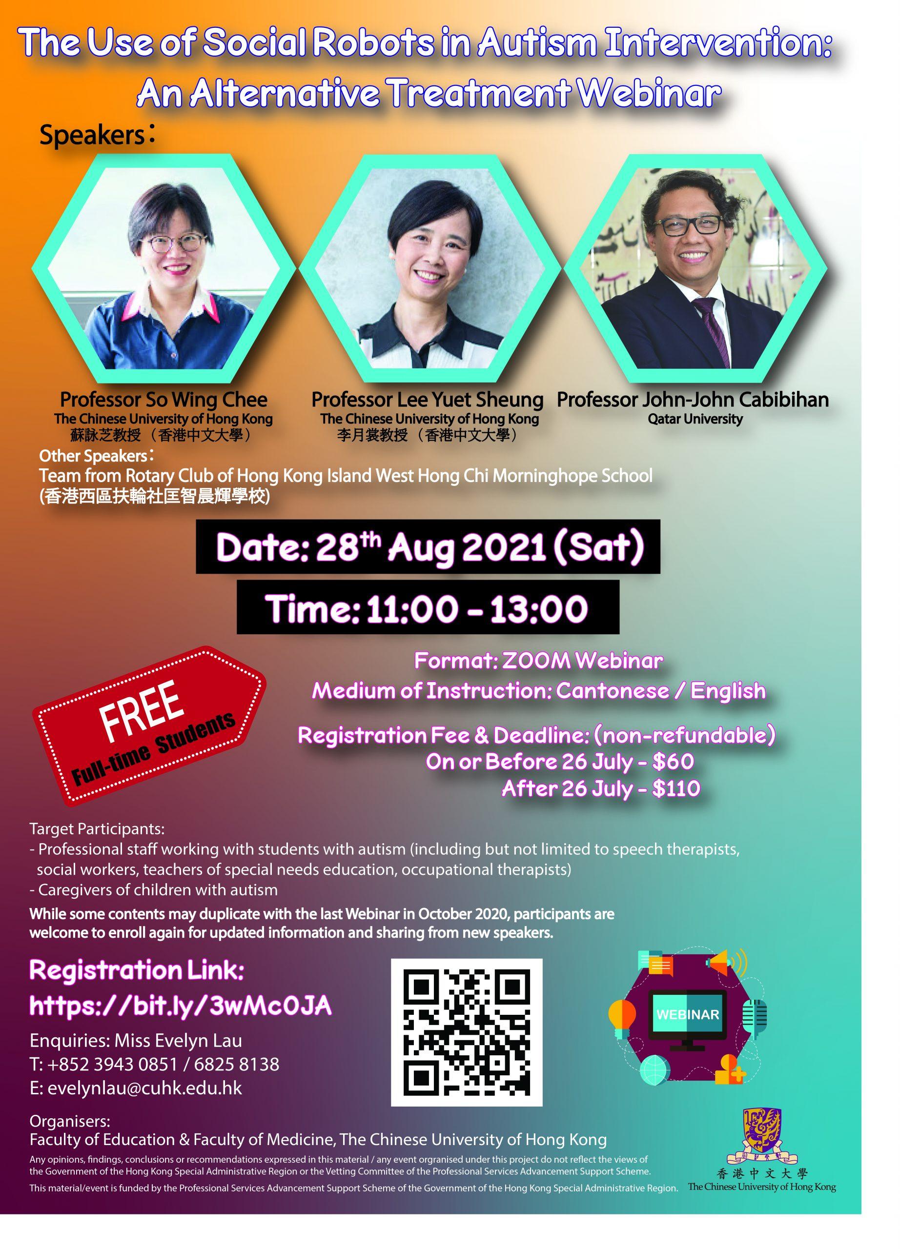 自閉症介入:以社交機械人作替代治療 (網絡研討會)